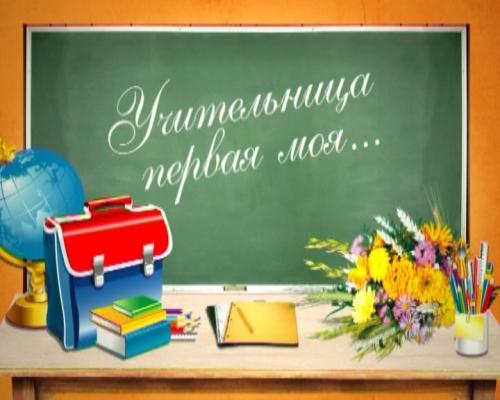 Первый мой учитель поздравления