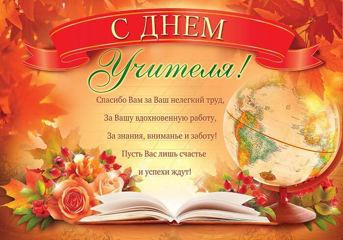 Поздравления учителям ко дню учителя слова родителей 377